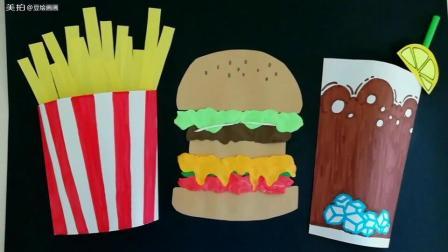 创意儿童画《薯条汉堡可乐》