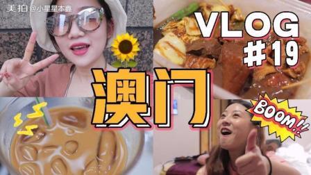 澳门探店+澳门百年老店的超赞葡式蛋挞