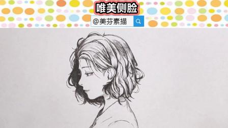 超美的卡通动漫人物女生侧脸怎么画!唯美漂亮有气质的小姐姐动漫手绘画教程!