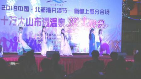 北部湾开海节山谷舞蹈表演《前世今生》