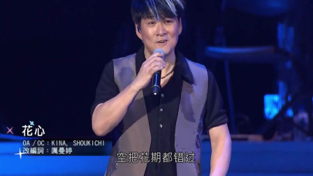 陈奕迅一首《好歌献给你》刷新了我对他唱功的认知,完全保持了沉默!