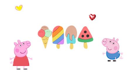 乐享形状乐园教你用彩泥制作各种美味的雪糕