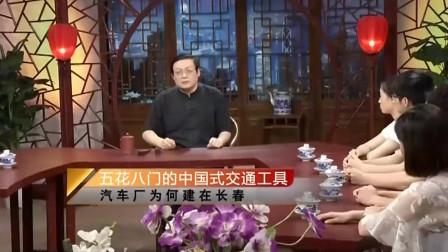 老梁:讲述新中国第一个汽车制造厂为何定在东北长春