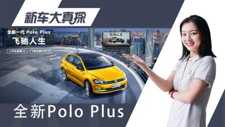 到店实拍,Polo Plus最高优惠1.3万啦 还有3千大礼包!-汽车-高清完整正版视频在线观看-优酷 - 大轮毂汽车视频