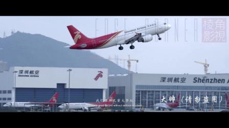 2015新版深航企业形象宣传片《心旅程》2
