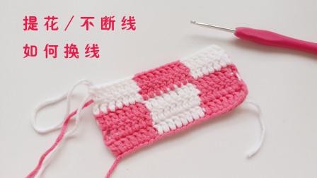 钩针小技巧中途无痕换线不用断线的编织方法毛线最新织法