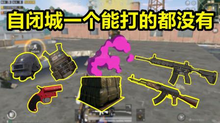 和平精英:落地有枪称霸训练基地,信号枪,98K都是我的