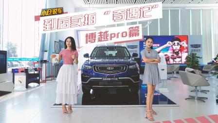 新车初体验2019-当主持人变成销售会怎么卖车?吉利博越Pro到店实拍-超级试驾