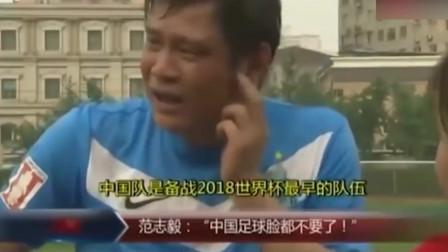 范志毅经典语录 怒批前国足队长 直言中国足球脸都不要了