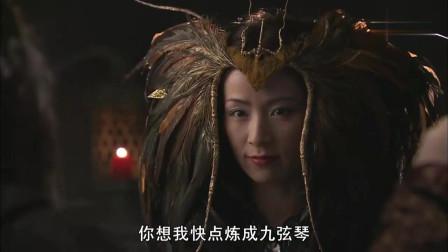 腾蛇借助禹王鼎重铸九弦琴,竟与魔族联手,对抗师姐瑶瑶等人