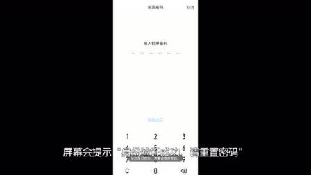 vivo手机屏幕密码忘了怎么解锁?