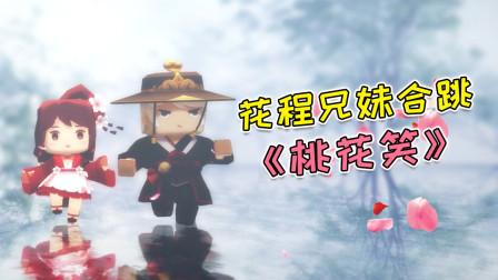 迷你世界《花语程行2》花絮:花程兄妹再度合舞《桃花笑》超甜!
