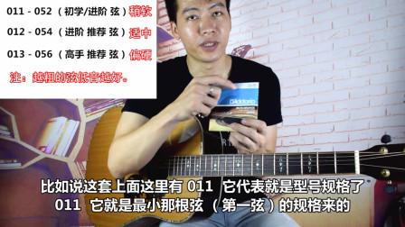 初学吉他按弦手痛又难按吗,只要注意弦的问题,那怕是大横按一样很轻松!