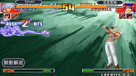 拳皇97屠蛇:大蛇上演秒杀神技,阳光普照能征服雅典娜吗?
