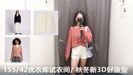 155/42优衣库试衣间/ 秋冬新3D好版型/ 继续夏末捡漏