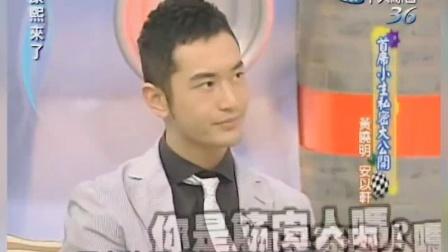 黄晓明参加康熙来了,看得出来自我感觉良好
