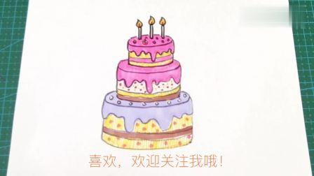 简笔画教程之生日蛋糕,学画画入门,照着画很简单小朋友都能学会