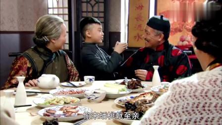 朱开山今儿个66大寿!孙子却跑到爷爷面前大呼:你不是人!