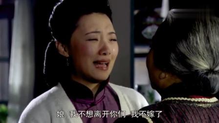 闯关东:儿媳改嫁公公给她鞠躬道歉,媳妇跪地大哭不嫁了