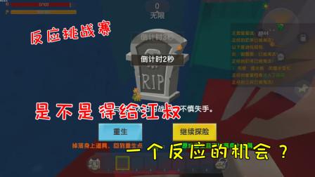 迷你世界娱乐:反应挑战赛,是不是得给江叔一个反应的机会?