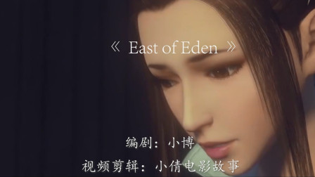 小倩电影故事独播:一首颤振人心的《East of Eden》,经典的力量是无法言喻的