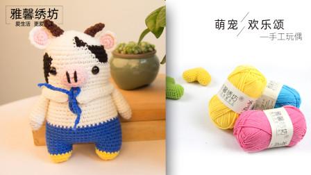动物欢乐颂-奶牛的钩编方法手工编织款式