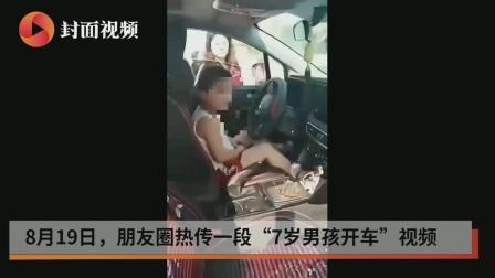 7岁男孩开车带妹妹兜风? 邯郸涉县: 误传