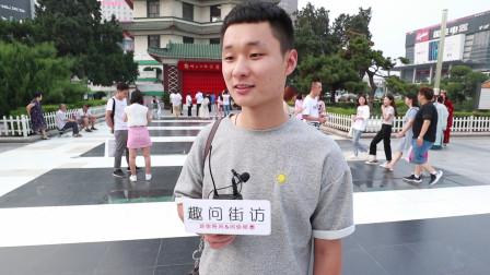 《趣问街访》-男生身高178cm在北方算高吗?听完郑州人的回答,南方人慌得一批