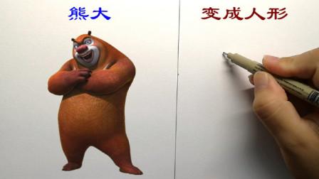 《熊出没》的熊大变成人形是啥样?就这形象,动物还会听他号召吗