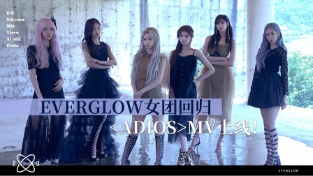 EVERGLOW《Adios》MV官方版