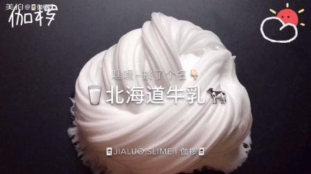 北海道牛乳新品~ 炸泡片疯狂炸泡好爽啊~