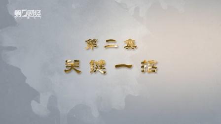 《激荡中国》第二集 关键一招