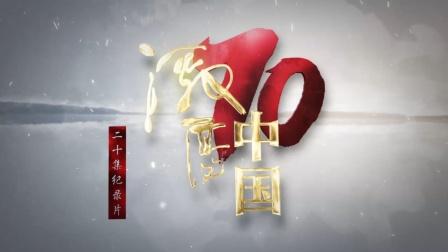 《激荡中国》第一集  七十年  七代人