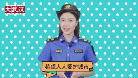 城怎么管:武汉的网红墙你知道吗?