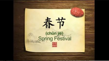 英语学习中国文化100集 第31集 春节 Spring Festival
