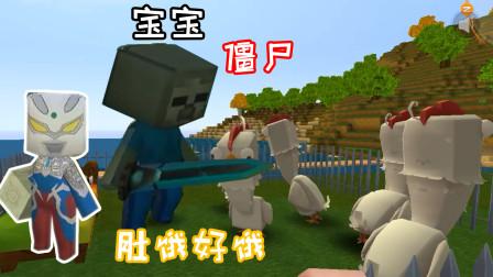 迷你世界奥特曼第四集:僵尸宝宝在吃鸡