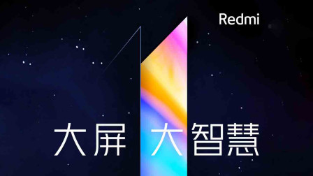 红米Redmi首款电视官宣 | 华为Mate X配置全面升级