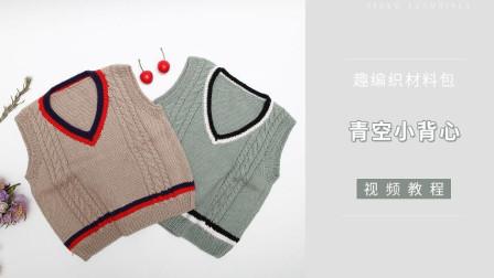 青空小背心棒针宝宝毛衣编织教程好看的编织视频