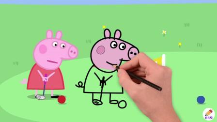 小猪佩奇一个人玩高尔夫球,她最好的朋友和她生气了