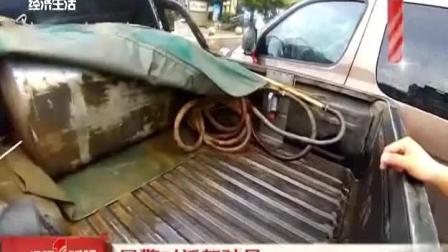 芜湖:皮卡车违规运柴油,交警现场查获