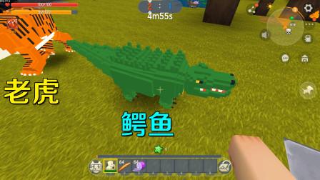 迷你世界:新版躲猫猫好有趣,玩家能变成各种动物,比如鳄鱼老虎