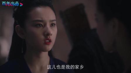 《九州缥缈录》江疏影让宋祖儿离开羽族,不愿离开,江疏影狠心说出的话伤了宋祖儿的心