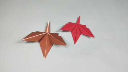 折纸做一个枫叶书签,一张纸就能折出来,远看真的很漂亮