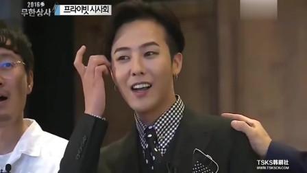 韩综:GD助阵无限挑战!是权志龙生日,生日会要去权志龙家里开?