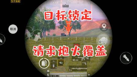 和平精英新版本 决赛圈召唤空袭 敌人直接被炮火覆盖