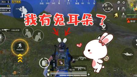 和平精英新版本 用兔子手雷炸自己 就会变成小兔子?