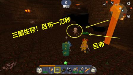 迷你世界:三国生存!2个金元宝买的吕布,地狱霸主,集体一刀秒