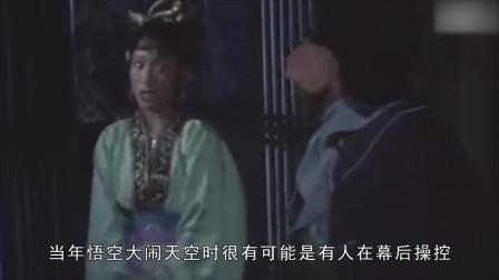 《西游记》孙悟空大闹天宫早有安排,菩提是故意的吗