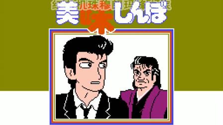 〖爱儿和朋友们〗0655-FC_Oishinbo Kyukyoku no Menu 3bon Syoubu(美味之旅)飞电哥和厨子哥的指令篇