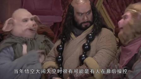 《西游记》当年孙悟空大闹天宫竟然不是自己的意愿